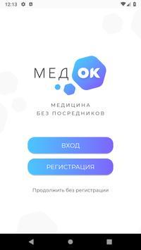 МедОК poster
