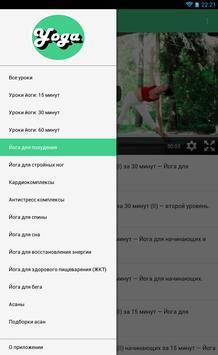 Yoga video tutorials screenshot 11