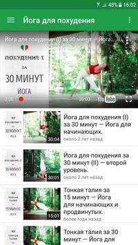 Yoga video tutorials screenshot 4