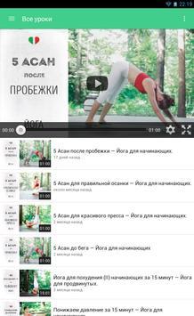 Yoga video tutorials screenshot 6