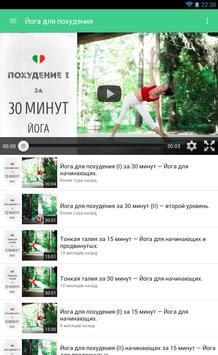 Yoga video tutorials screenshot 7
