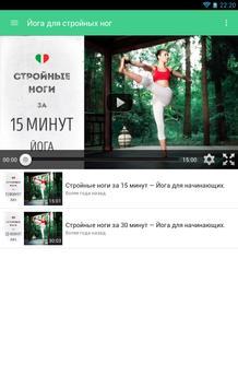 Yoga video tutorials screenshot 9