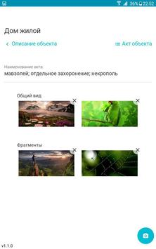 Объекты культурного наследия screenshot 1