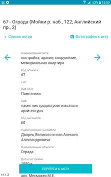Объекты культурного наследия screenshot 2