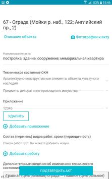 Объекты культурного наследия screenshot 3