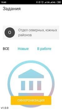 Объекты культурного наследия screenshot 4
