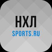 НХЛ+ icon