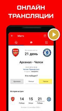 Арсенал screenshot 1