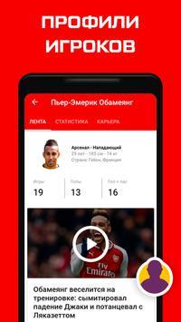 Арсенал screenshot 2