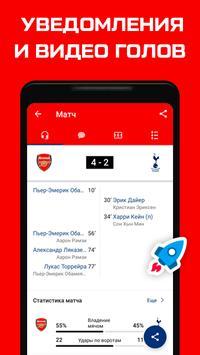 Арсенал screenshot 4