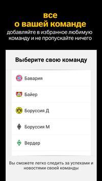 Бундеслига+ (чемпионат Германии по футболу) screenshot 1