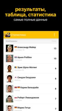 Бундеслига+ (чемпионат Германии по футболу) screenshot 2