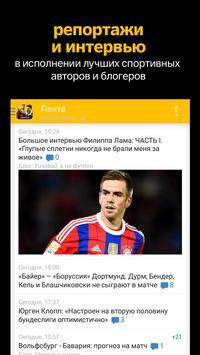 Бундеслига+ (чемпионат Германии по футболу) screenshot 4
