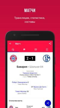 Бавария screenshot 1