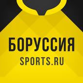 Боруссия+ icon