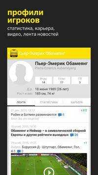 Боруссия+ screenshot 1