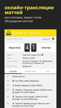 Боруссия+ screenshot 2