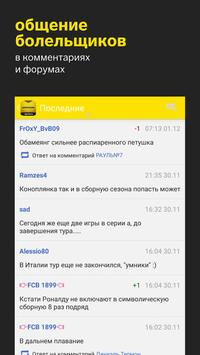 Боруссия+ screenshot 3