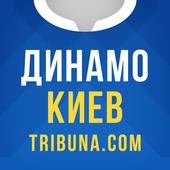 ФК Динамо Киев (ФК Динамо Київ) от Tribuna.com icon