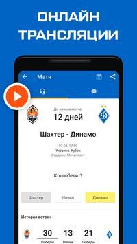 ФК Динамо Киев (ФК Динамо Київ) от Tribuna.com poster
