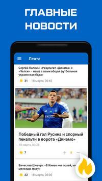 ФК Динамо Киев (ФК Динамо Київ) от Tribuna.com screenshot 1