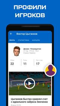 ФК Динамо Киев (ФК Динамо Київ) от Tribuna.com screenshot 2
