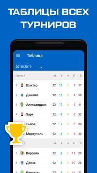 ФК Динамо Киев (ФК Динамо Київ) от Tribuna.com screenshot 3