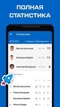 ФК Динамо Киев (ФК Динамо Київ) от Tribuna.com screenshot 4