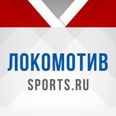 ХК Локомотив+ icon