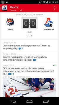 ХК Локомотив+ poster