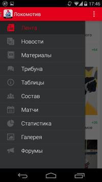 ХК Локомотив+ screenshot 1