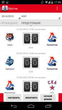ХК Локомотив+ screenshot 2