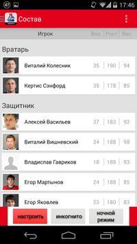 ХК Локомотив+ screenshot 3