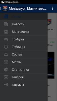 Металлург Мг+ screenshot 1