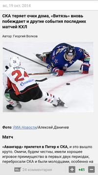 СКА+ Sports.ru screenshot 3