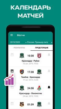 ФК Краснодар screenshot 3