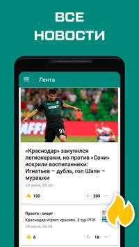 ФК Краснодар poster