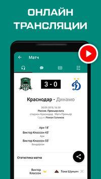 ФК Краснодар screenshot 1