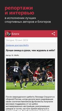 Лига Европы screenshot 4