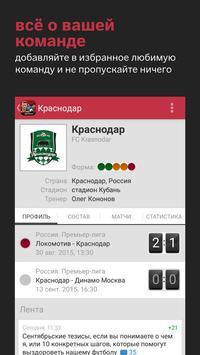 Лига Европы screenshot 1