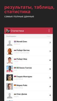 Лига Европы screenshot 2
