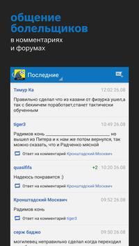 Ростов+ screenshot 3