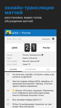 Ростов+ screenshot 1