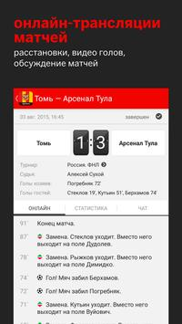 Арсенал screenshot 1