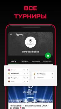 Sports.ru screenshot 5