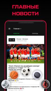 Sports.ru poster
