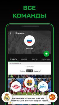Sports.ru screenshot 2