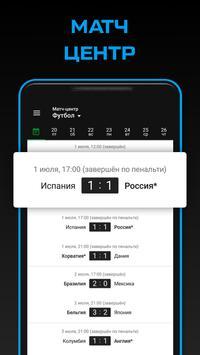 Sports.ru screenshot 3