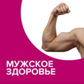 Здоровье мужика icon