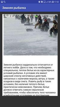 Зимняя рыбалка screenshot 1